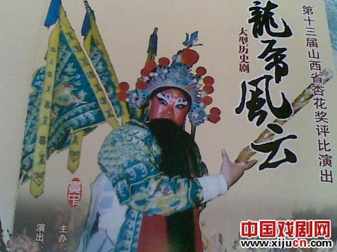 双溪临门透视中央金剧团