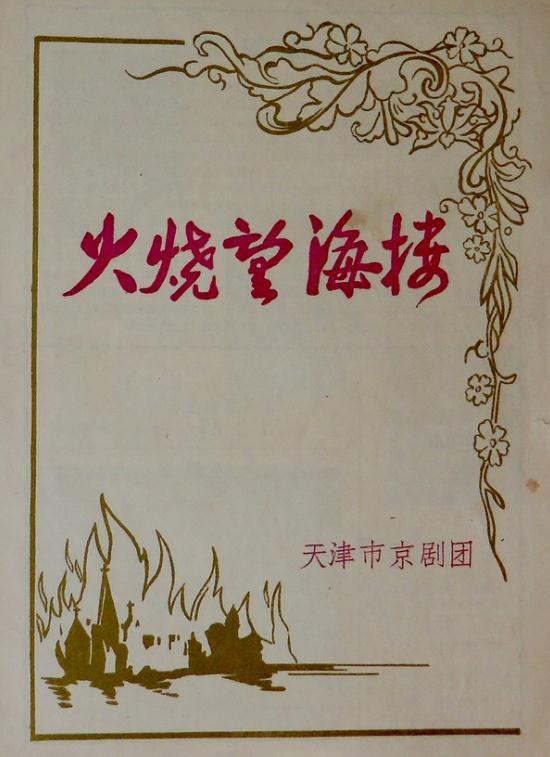 半个世纪前,天津京剧团《燃烧的王海大厦》由李惠亮和丁志云主演。