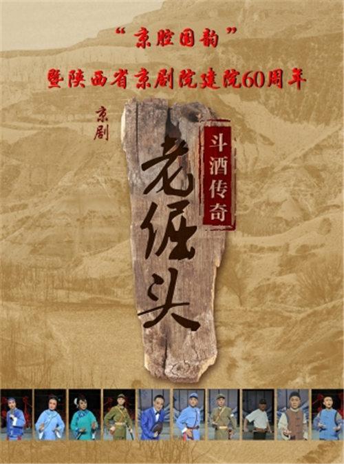 现代京剧《老觉头斗酒传奇》在长安大剧院上演。