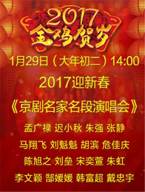 2017年著名京剧大师迎春节音乐会