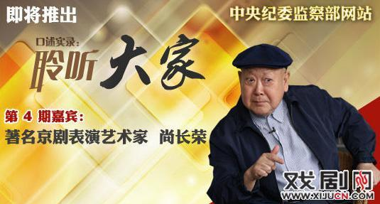 中国戏剧家协会主席、著名京剧演员尚常戎访谈