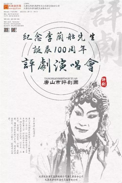 纪念李兰芳先生诞辰100周年评剧音乐会