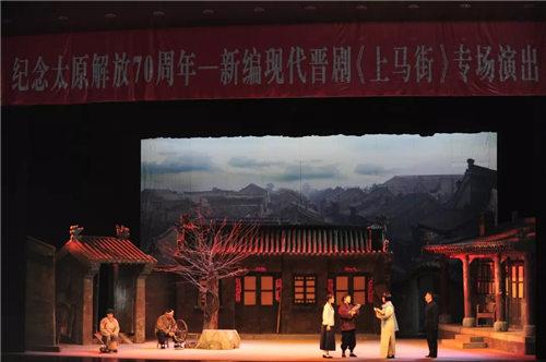 金剧《马尚街》的青年版是为了纪念新中国成立70周年和太原解放70周年。