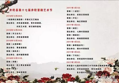 """井陉剧院""""美丽的井陉中国梦,五彩缤纷的鲜花和花园里的春天""""金歌剧艺术节开幕"""