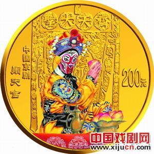 《京剧艺术》彩色金币系列《天宫》