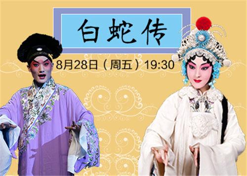 一群来自国家京剧剧院的优秀年轻演员连续表演了一周的《白蛇传》