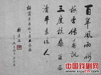 """孙贾政为""""京剧之花——梅兰芳""""展览题词"""