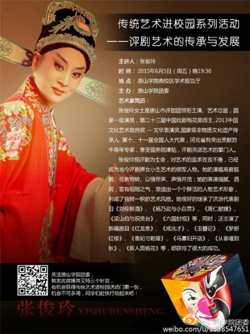 张军领的传统艺术艺术生活走进校园系列活动