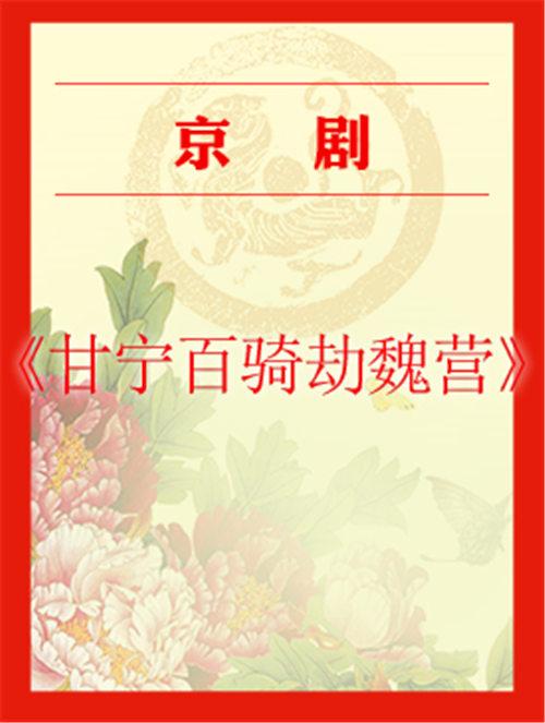 京剧《抢劫魏莹》将在梅兰芳大剧院上演。