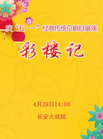 京剧《多彩建筑的故事》明天将在长安大剧院上演
