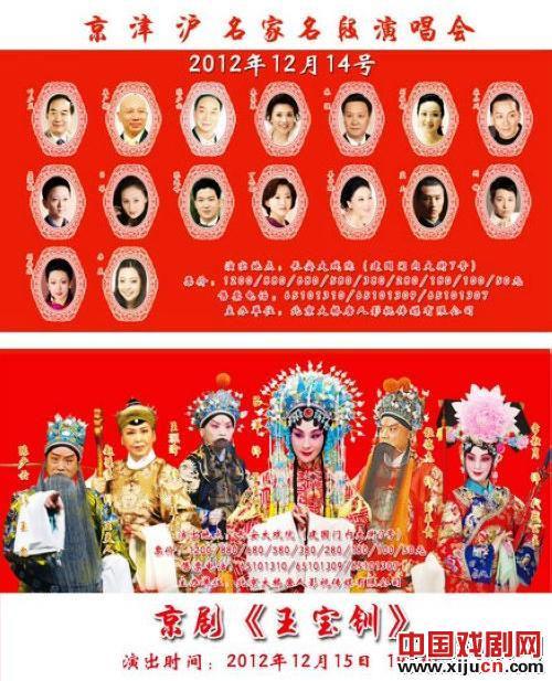 京津沪著名艺术家音乐会