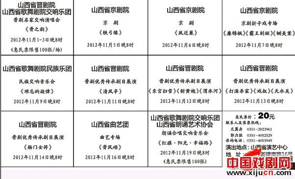 山西省文化厅迎接中国共产党第十八次全国代表大会