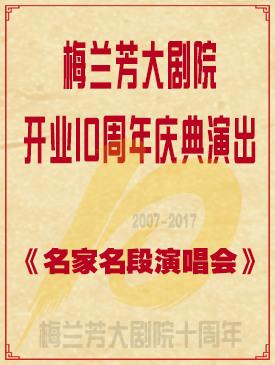"""梅兰芳大剧院十周年庆典上演""""著名演员音乐会"""""""