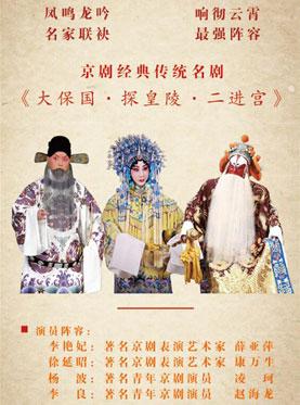2月28日,长安大剧院上演了京剧《大国保谭黄陵二公瑾》。
