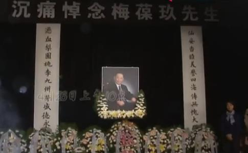 梅宝九遗体告别仪式于5月3日举行