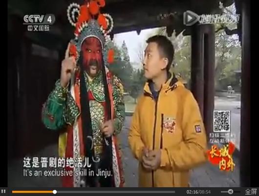 中央电视台的远方家园:长城内,晋剧在太原