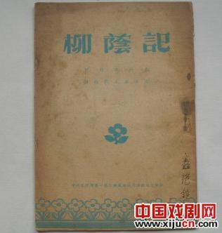 著名评剧艺术家辛艳玲收藏《刘音录》