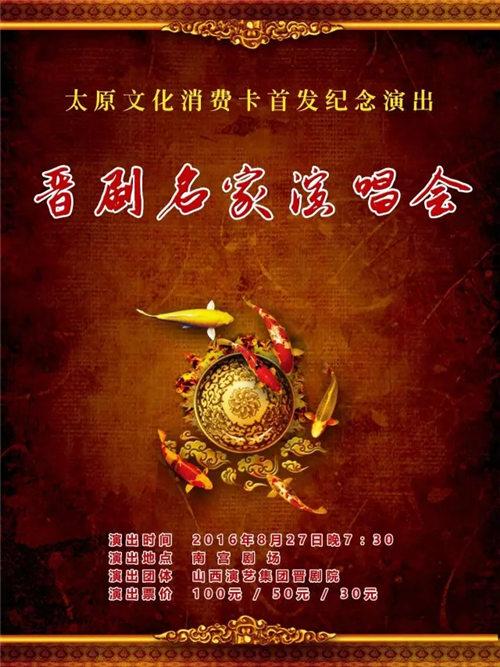 """太原文化消费卡启动""""晋剧名曲""""纪念演出"""