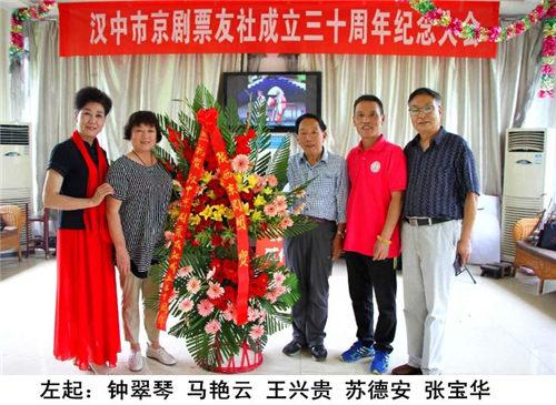 热烈祝贺汉中京剧投票俱乐部成立30周年
