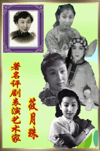 大杂院的记忆——著名评剧演员朱晓惠的记忆