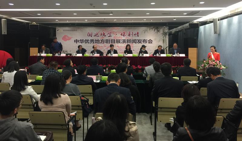 中国瑰宝、多元情感展与中国优秀地方戏剧表演