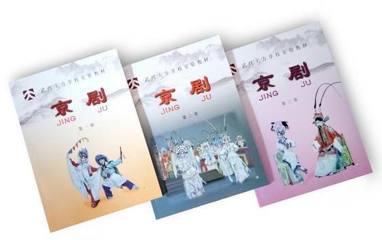 中国第一本小学京剧教材的诞生