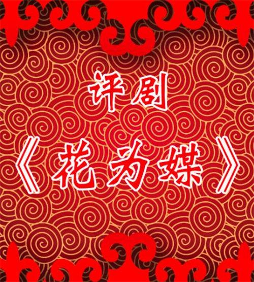 天津评剧白排剧团明天演出评剧《以花为媒介》