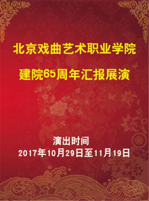京剧艺术职业学院成立65周年报告