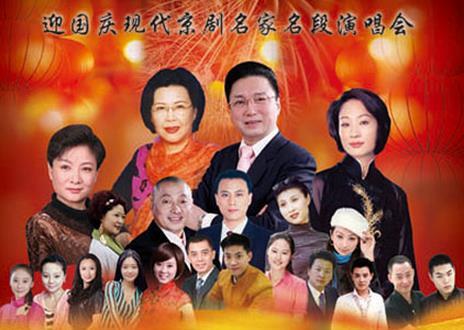 著名现代京剧大师国庆音乐会