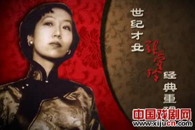 京剧《金锁记》在国家大剧院热播演出