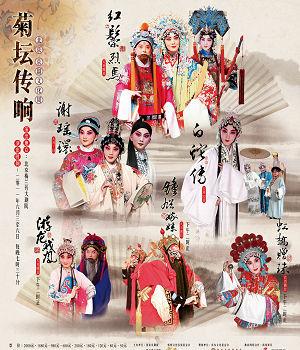 """2011年菊潭宣布京剧文化周""""白蛇"""""""