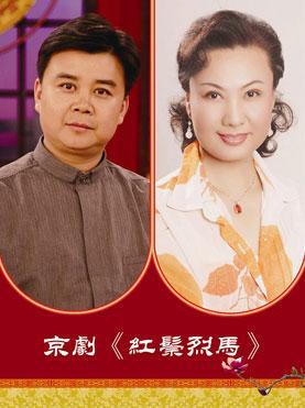 长安大剧院今晚将上演京剧《红鬃与凶马》