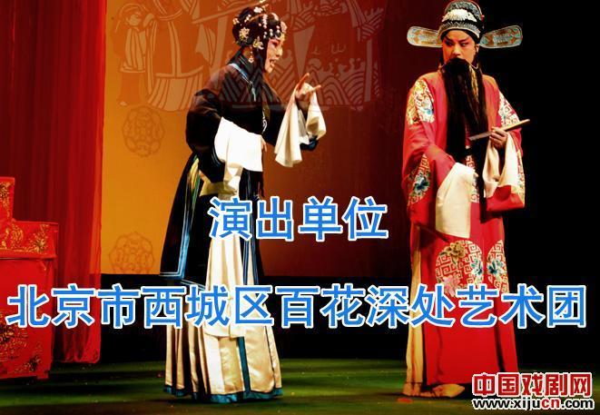北京大观园人民台4月30日下午2点,惠民上演了平剧《秦香莲》