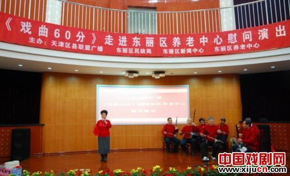 """天津区县联播""""歌剧60点""""为老年人献上精彩的平剧音乐会"""