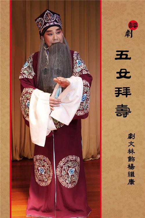 天津平剧剧院今天上演平剧《五个女人过生日》