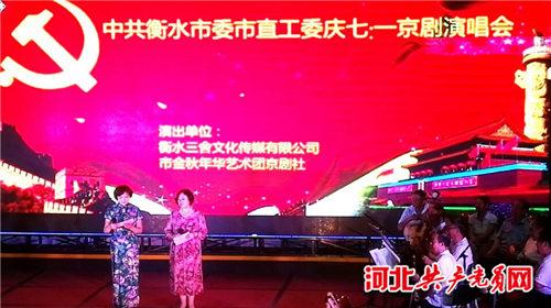 衡水市委庆祝7月1日京剧音乐会