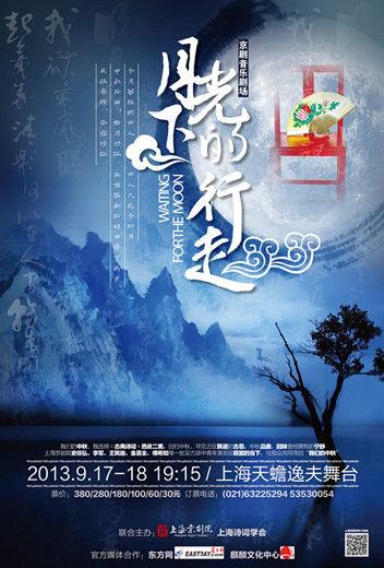 上海京剧院新建京剧院《月光下行走》