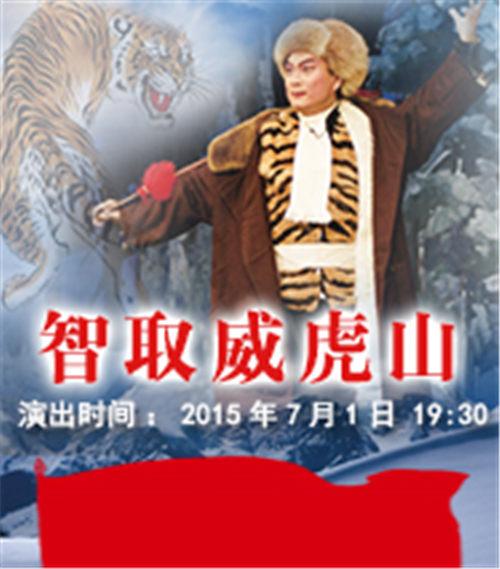 7月1日晚,现代京剧《智取虎山》在梅兰芳大剧院上演。
