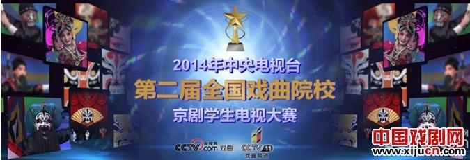 第二届全国戏曲院校京剧学生电视大赛