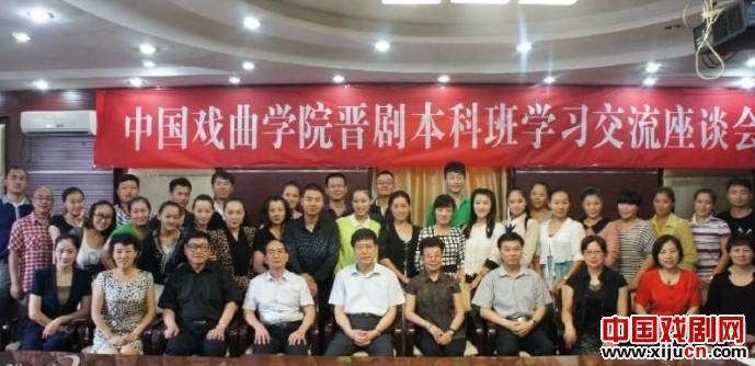 中国戏曲学院京剧本科班学习交流研讨会