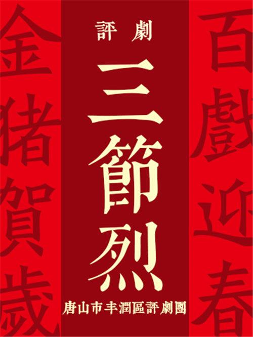 冀海唐山市丰润区评剧团将在演出季节表演传统的评剧《三个凶猛》。
