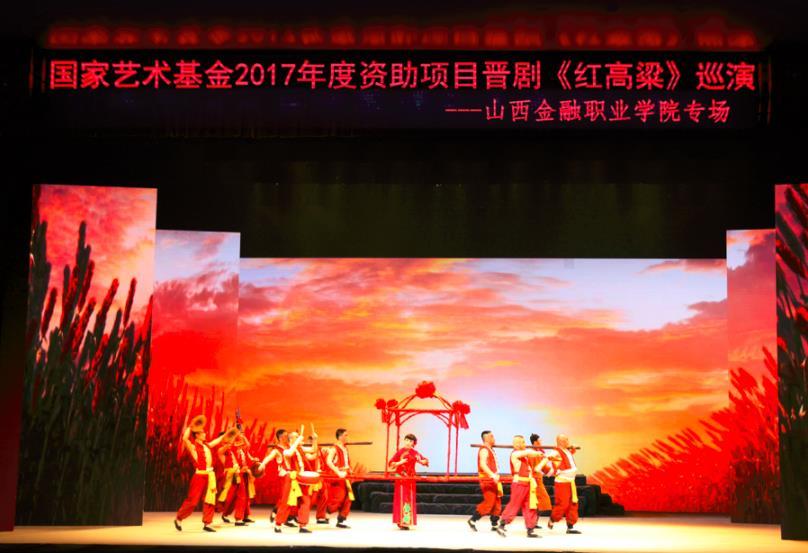 京剧《红高粱》将惠及五所大学