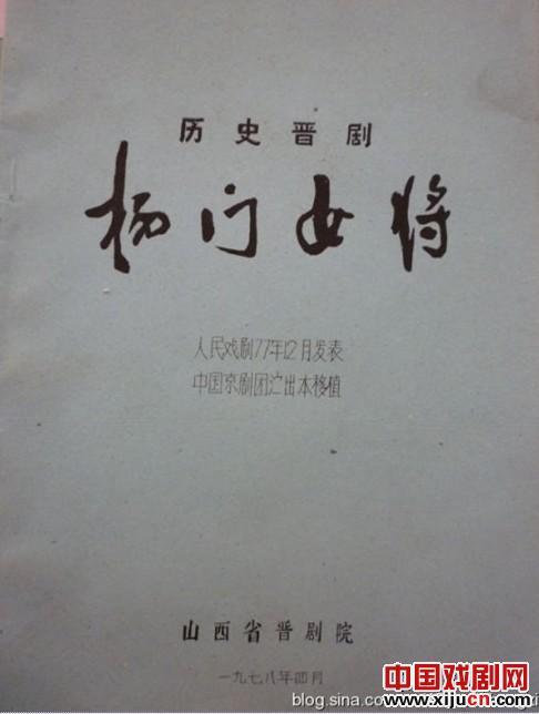 南宫市场淘宝记录:晋剧旧剧本的宋词