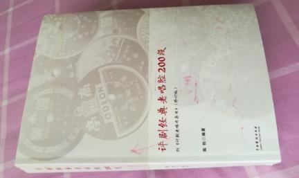 平剧经典200首咏叹调已经正式出版。