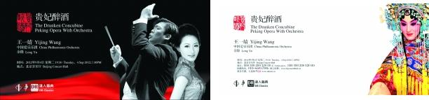 中国爱乐乐团与著名二胡年轻演奏家王一静一起演出《醉妃》
