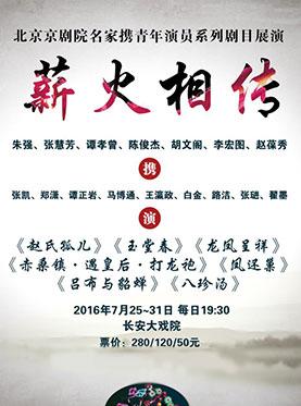 京剧《八珍堂》于7月31日在长安大剧院上演。