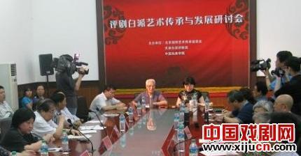 平菊白派艺术传承与发展研讨会