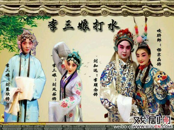 北京汤山联袂主演的歌谣《李三娘》和《三看御妹》将在怀柔上演
