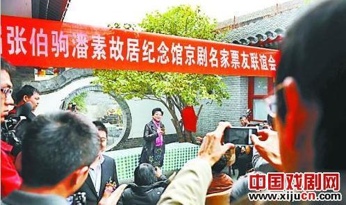 张伯驹潘素故居纪念馆首届京剧艺术家选民协会